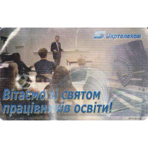 """Карточка телефонная """"День...""""-1"""