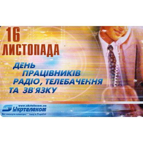 """Карточка телефонная """"День...""""-5"""