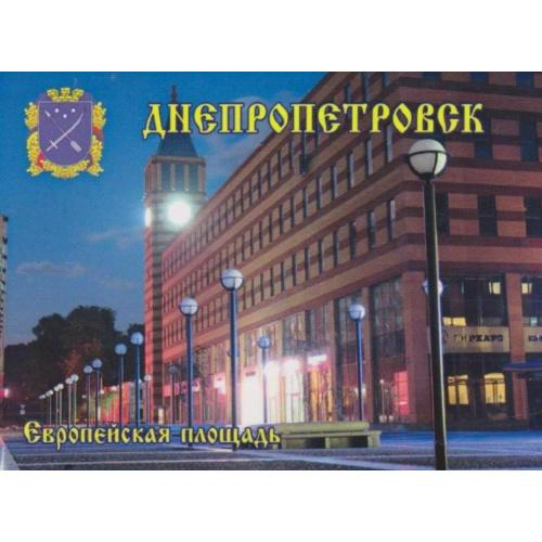 магнит сувенирный Днепропетровск-12