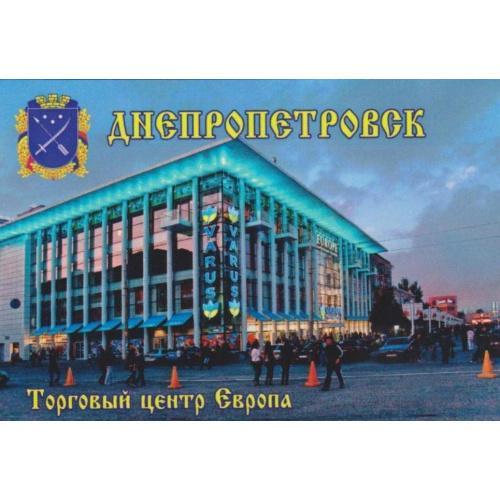 магнит сувенирный Днепропетровск-16