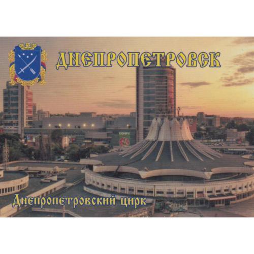 магнит сувенирный Днепропетровск-22