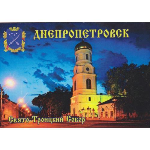 магнит сувенирный Днепропетровск-23