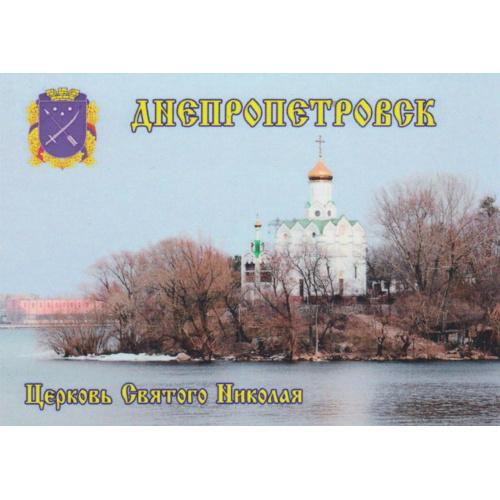 магнит сувенирный Днепропетровск-24