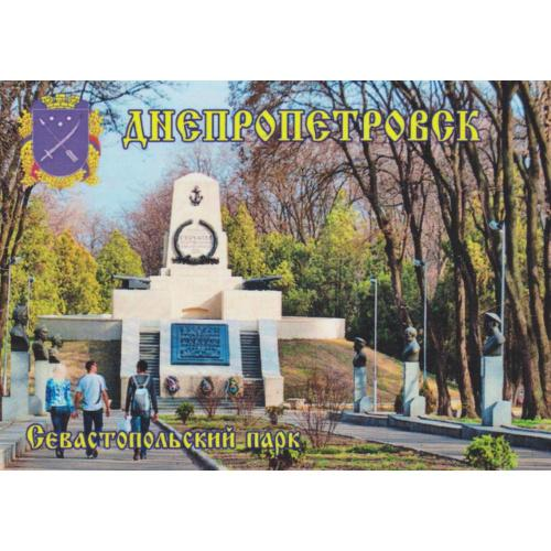магнит сувенирный Днепропетровск-28