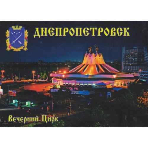 магнит сувенирный Днепропетровск-29