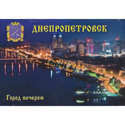 магнит сувенирный Днепропетровск-31