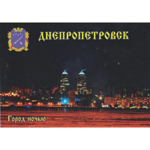 магнит сувенирный Днепропетровск-32
