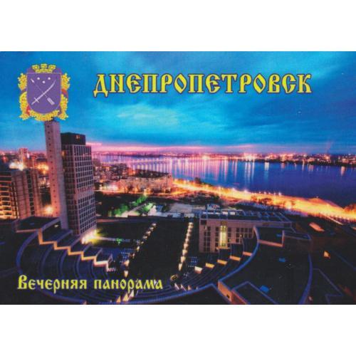 магнит сувенирный Днепропетровск-35