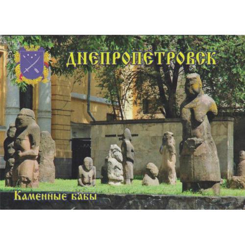 магнит сувенирный Днепропетровск-36