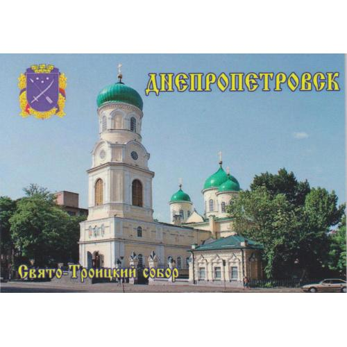 магнит сувенирный Днепропетровск-39