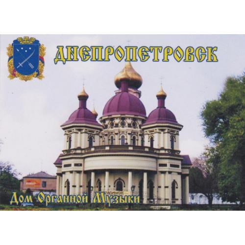 магнит сувенирный Днепропетровск-40