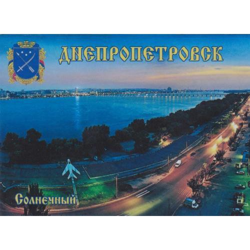 магнит сувенирный Днепропетровск-42