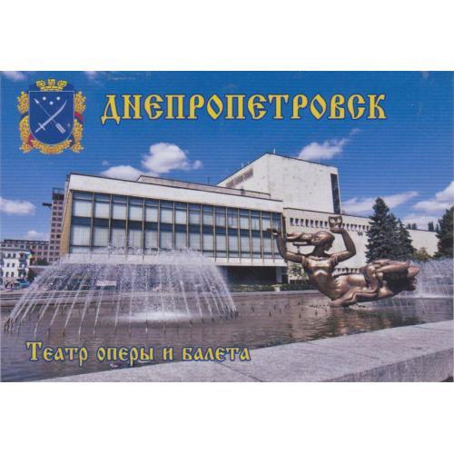 магнит сувенирный Днепропетровск-43