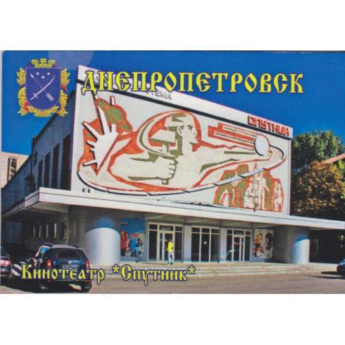 магнит сувенирный Днепропетровск-46