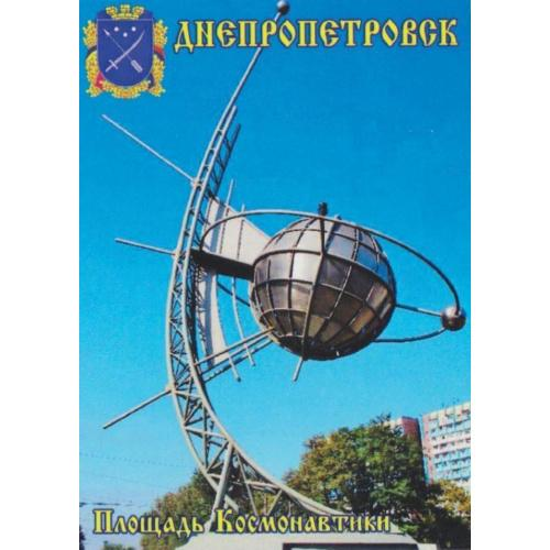 магнит сувенирный Днепропетровск-4