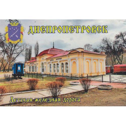 магнит сувенирный Днепропетровск-5