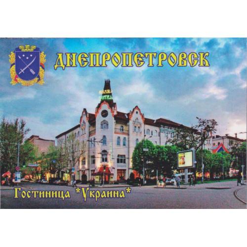 магнит сувенирный Днепропетровск-8