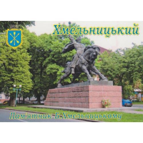 магнит сувенирный Хмельницкий-11