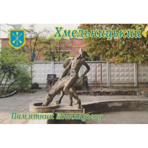 магнит сувенирный Хмельницкий-12