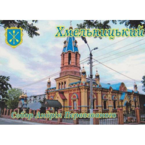 магнит сувенирный Хмельницкий-2