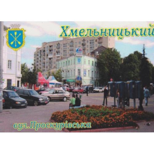 магнит сувенирный Хмельницкий-4