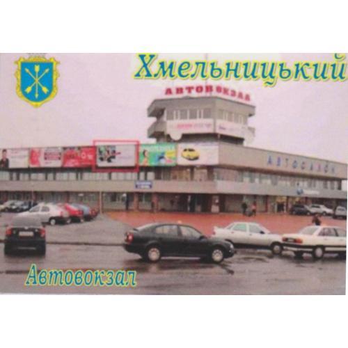 магнит сувенирный Хмельницкий-5