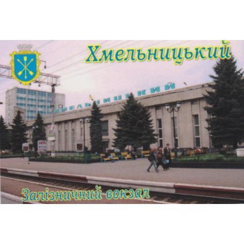 магнит сувенирный Хмельницкий-7