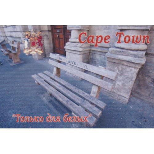 магнит сувенирный Кейптаун-5