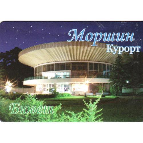магнит сувенирный Моршин-2