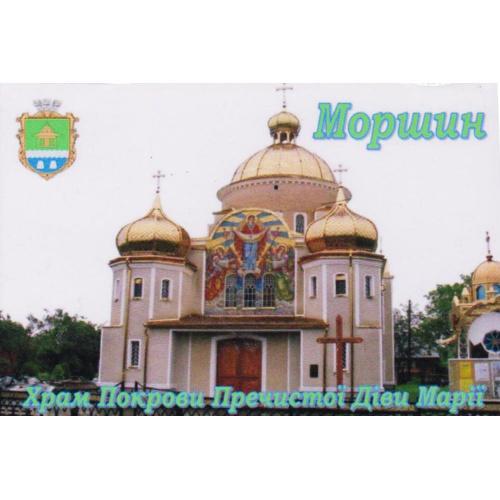магнит сувенирный Моршин-3