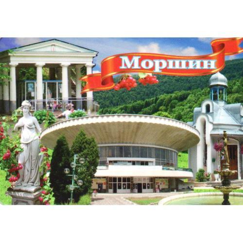 магнит сувенирный Моршин-4