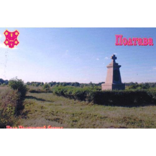 магнит сувенирный Полтава-8