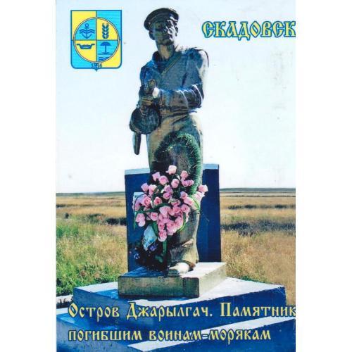магнит сувенирный Скадовск-12