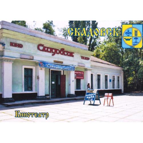 магнит сувенирный Скадовск-5