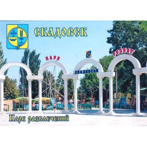 магнит сувенирный Скадовск-6