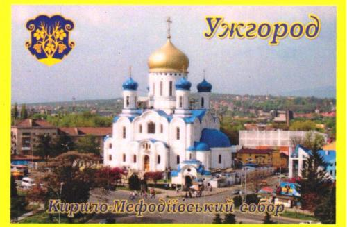 магнит сувенирный Ужгород-10