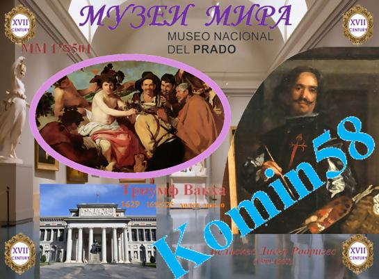 "Сувенирная  банкнота ""Музеи мира""-1"