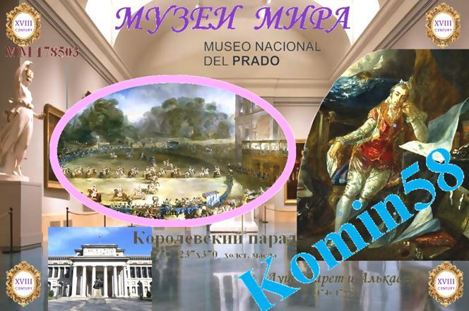 "Сувенирная  банкнота ""Музеи мира""-3"