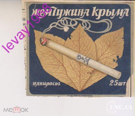 Сигареты симферополь купить купить электронную сигарету одноразовую недорого