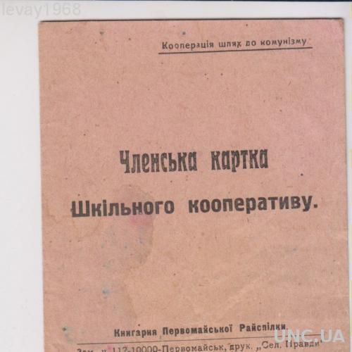 БАНК. ЧЛЕНСКАЯ КАРТОЧКА ШКОЛЬНОГО КООПЕРАТИВА. Г. ПЕРВОМАЙСК. 1928 Г