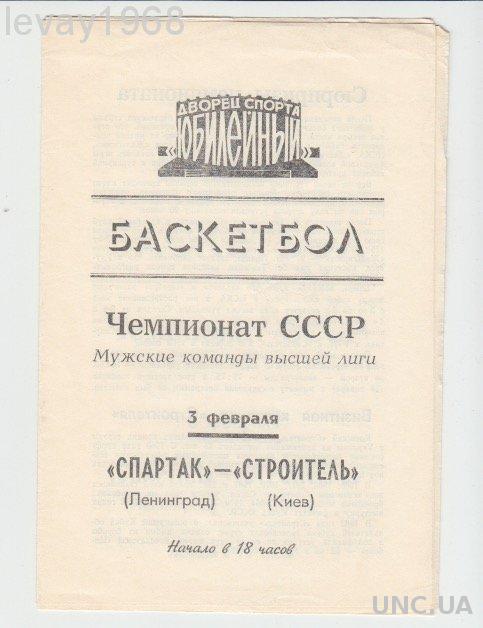 БАСКЕТБОЛ ПРОГРАММА ЧЕМПИОНАТ СССР СПАРТАК ЛЕНИНГРАД СТРОИТЕЛЬ КИЕВ
