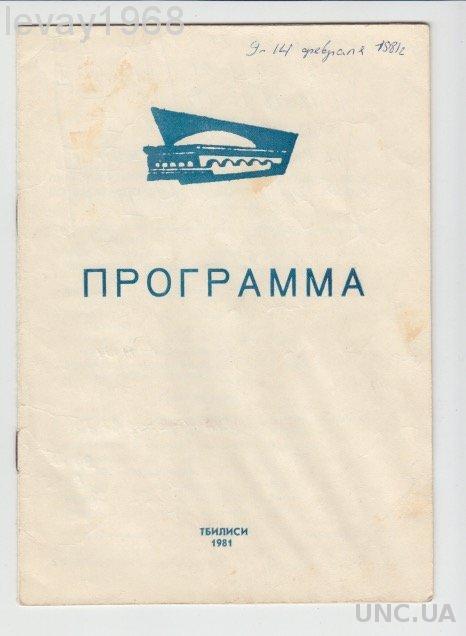 БАСКЕТБОЛ ПРОГРАММА ЧЕМПИОНАТ СССР ВЫСШАЯ ЛИГА ТБИЛИСИ