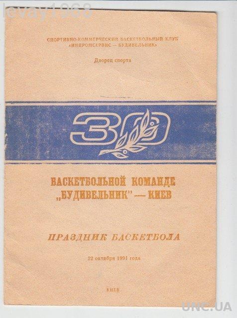 БАСКЕТБОЛ ПРПРАЗДНИК БАСКЕТБОЛА КОМАНДЕ БУДИВЕЛЬНИК-30