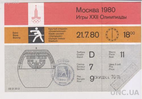 БИДЕТ. МОСКВА. ОЛИМПИАДА -80 БОКС