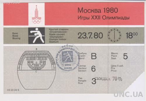 БИЛЕТ. МОСКВА. ОЛИМПИАДА -80 БОКС