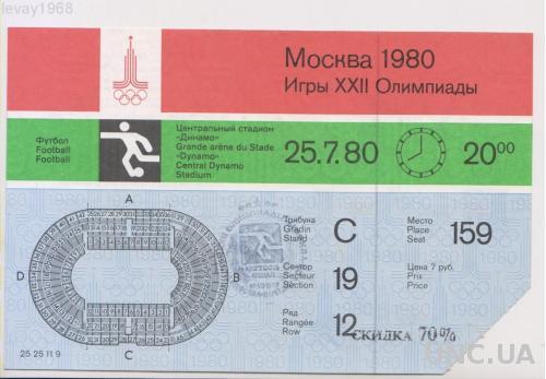 БИЛЕТ. МОСКВА. ОЛИМПИАДА -80 ФУТБОЛ КОЛУМБИЯ-НИГЕРИЯ