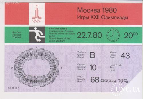 БИЛЕТ. МОСКВА. ОЛИМПИАДА -80 ФУТБОЛ СССР-ЗАМБИЯ
