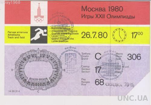 БИЛЕТ. МОСКВА. ОЛИМПИАДА -80 ЛЁГКАЯ АТЛЕТИКА