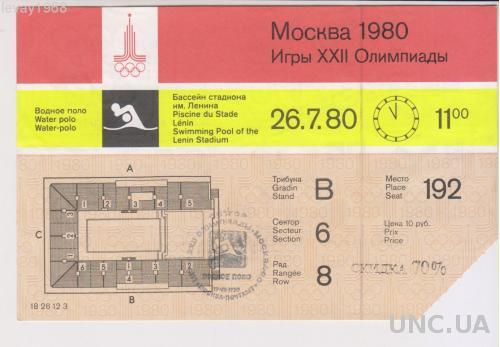 БИЛЕТ. МОСКВА. ОЛИМПИАДА -80 ВОДНОЕ ПОЛО