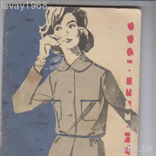 БУКЛЕТ МОДЫ КИЕВ-1966